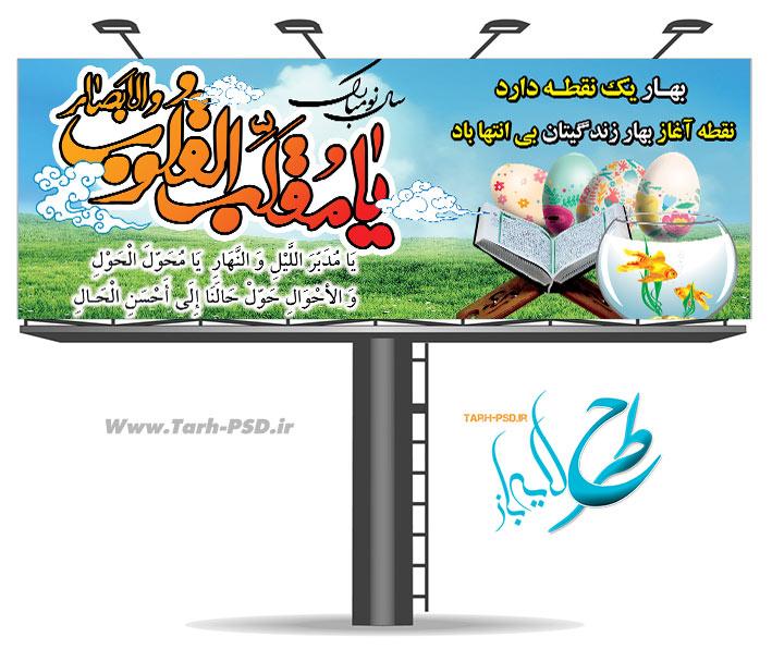 طرح لایه باز بنر عید نوروز ۰۰۲