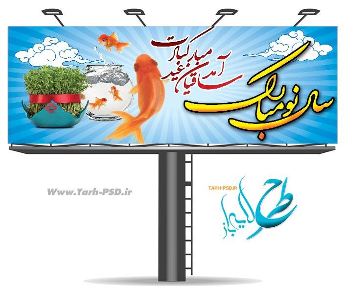 طرح لایه باز بنر عید نوروز ۰۰۴