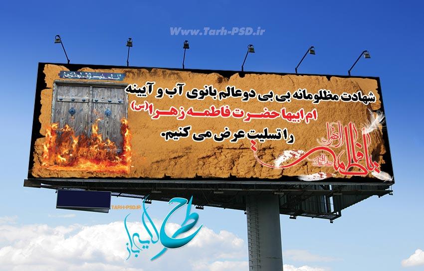 طرح لایه باز بنر شهادت حضرت فاطمه زهرا (فاطمیه) ۰۰۸