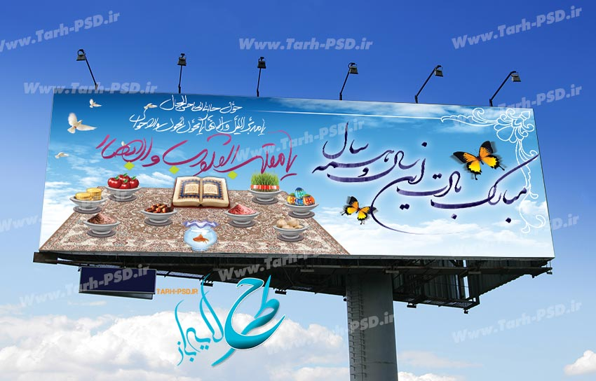 طرح لایه باز بنر عید نوروز ۰۰۵