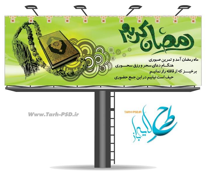 طرح لایه باز بنر ماه مبارک رمضان ۰۰۱