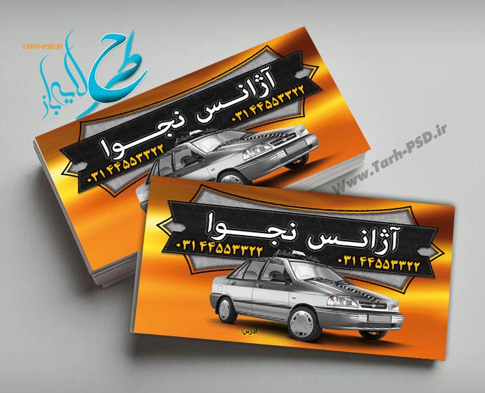 طرح لایه باز کارت ویزیت تاکسی تلفنی ۰۰۲