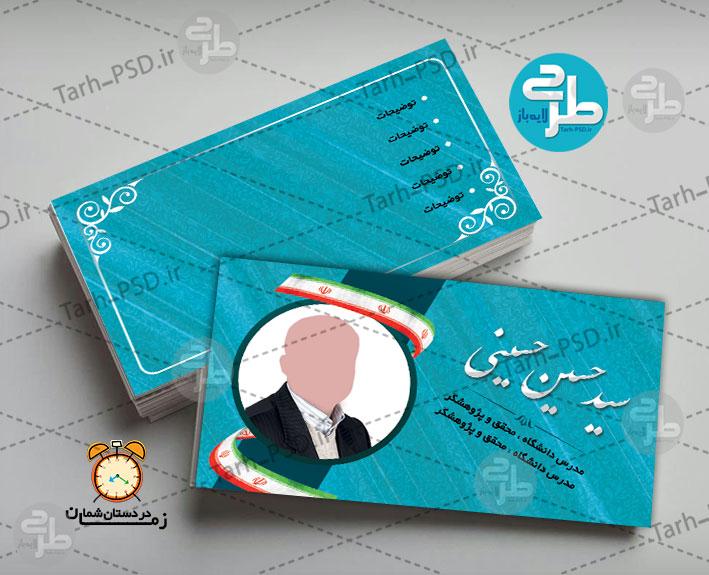 طرح لایه باز کارت ویزیت انتخابات ۰۰۳