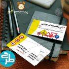 طرح لایه باز کارت ویزیت آموزشگاه رانندگی 001