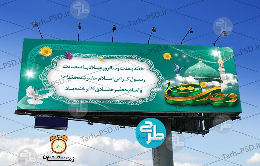 طرح لایه باز بنر هفته وحدت و ولادت پیامبر اکرم(ص) ۰۰۱