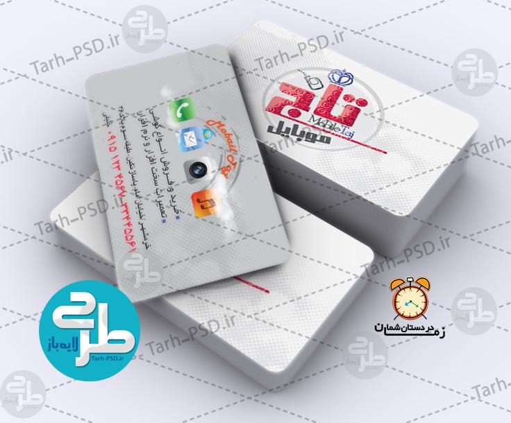 طرح لایه باز کارت ویزیت موبایل ۰۰۳