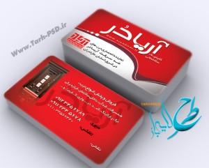 طرح لایه باز کارت ویزیت درب ضد سرقت 001