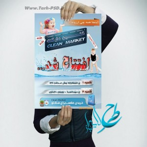 طرح لایه باز تراکت تبلیغاتی محصولات بهداشتی 001