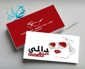 طرح لایه باز کارت ویزیت عینک فروشی 001