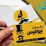 طرح لایه باز کارت ویزیت آرایشگاه مردانه 003