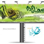 طرح لایه باز بنر ماه مبارک رمضان 001