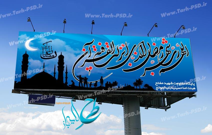 طرح لایه باز بنر ماه مبارک رمضان 003