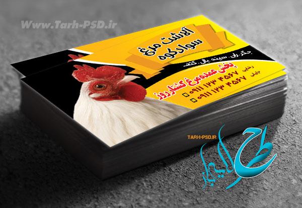 طرح لایه باز کارت ویزیت مرغ فروشی 001