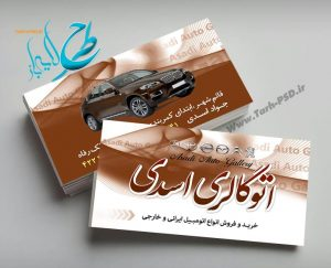 طرح لایه باز کارت ویزیت نمایشگاه اتومبیل 005