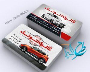 طرح لایه باز کارت ویزیت نمایشگاه اتومبیل 006