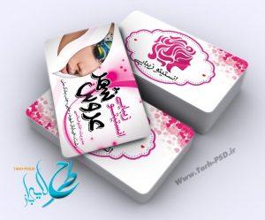 طرح لایه باز کارت ویزیت آرایشگاه زنانه 011