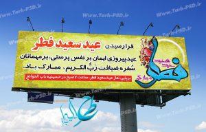 طرح لایه باز بنر عید سعید فطر