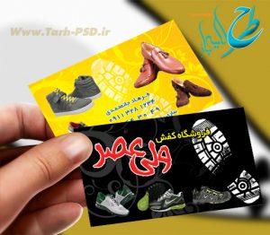 طرح لایه باز کارت ویزیت کیف و کفش 001