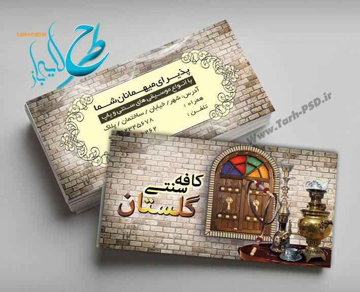 طرح لایه باز کارت ویزیت کافه سنتی و سفره خانه 003