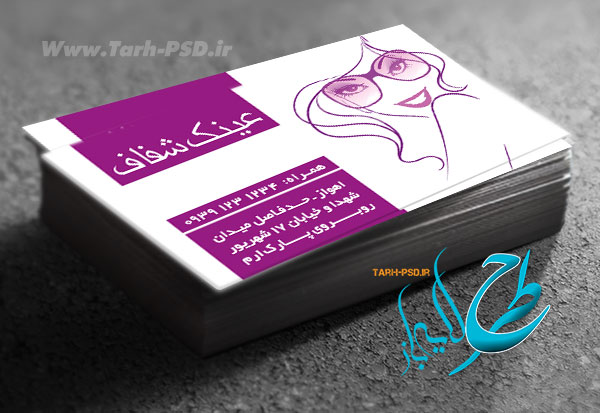 طرح لایه باز کارت ویزیت عینک فروشی 003