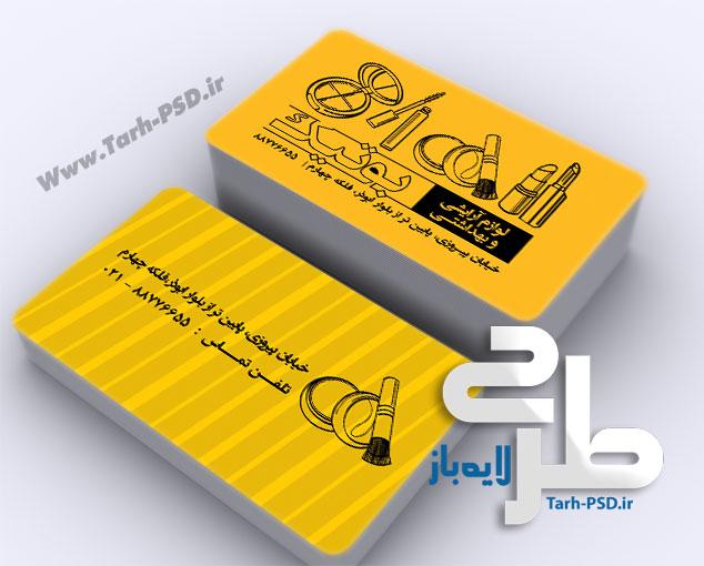 طرح لایه باز کارت ویزیت لوازم آرایشی 002