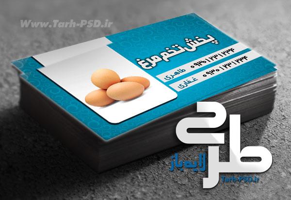 طرح لایه باز کارت ویزیت تخم مرغ فروشی 001