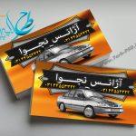 طرح لایه باز کارت ویزیت تاکسی تلفنی 002