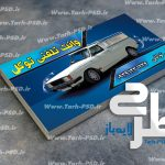 طرح لایه باز کارت ویزیت وانت تلفنی 002