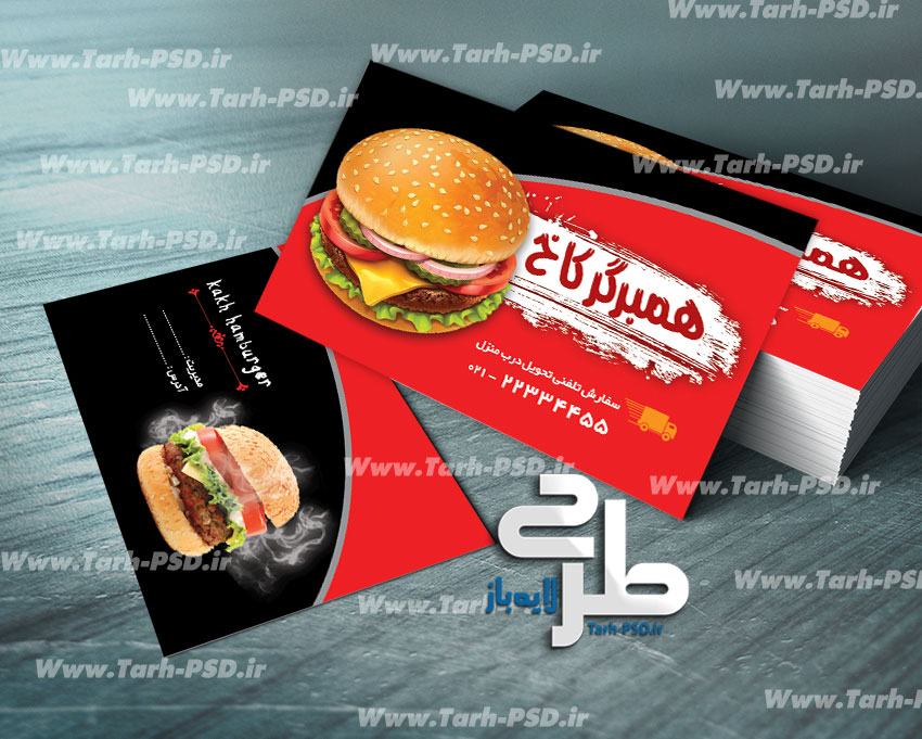طرح لایه باز کارت ویزیت پیتزا و ساندویچ 006