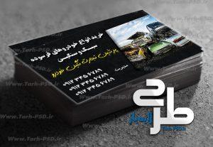 طرح لایه باز کارت ویزیت خرید خودرو فرسوده 002