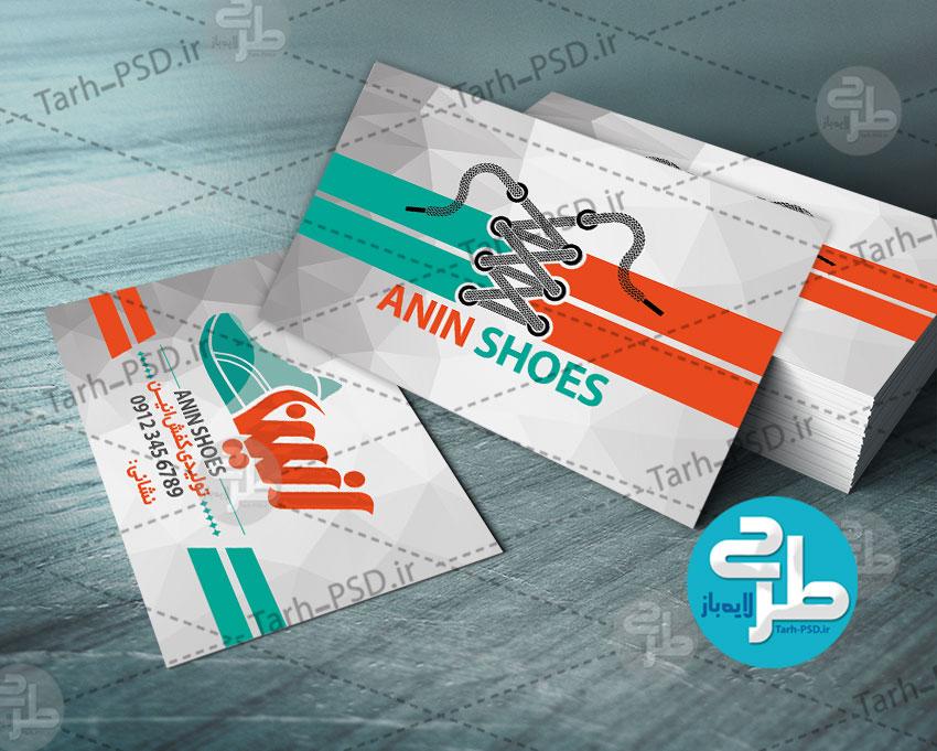 طرح لایه باز کارت ویزیت کیف و کفش 007