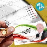 طرح لایه باز کارت ویزیت انتخابات 001