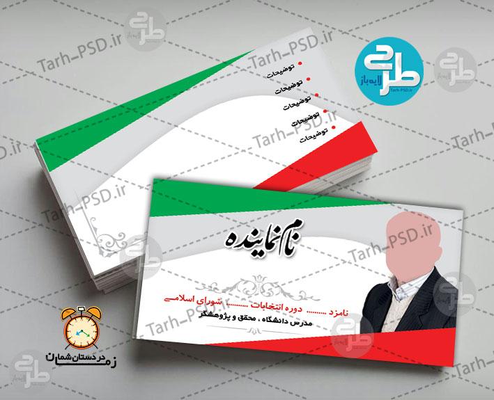 طرح لایه باز کارت ویزیت انتخابات 002