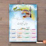 طرح لایه باز تقویم دیواری سال 99 امام رضا 003