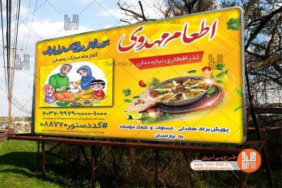 طرح لایه باز پوستر نذر افطاری نیازمندان