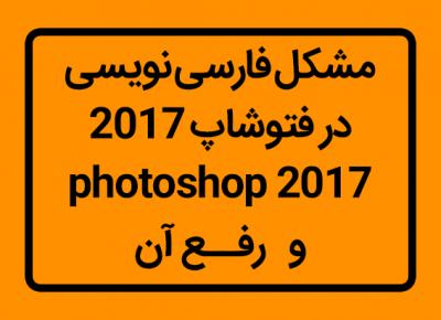 مشکل فارسی نویسی در فتوشاپ ۲۰۱۷ -photoshop 2017 و رفع آن