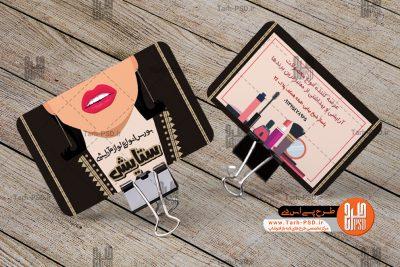 طرح لایه باز کارت ویزیت لوازم آرایشی (بوتیک)