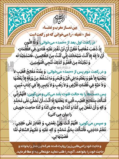 0518 1 - طرح لایه باز بنر نماز غفیله 002