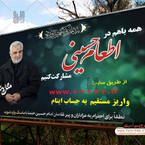 0529 300x300 - طرح لایه باز بنر اطعام حسینی به یاران سردار سلیمانی 005