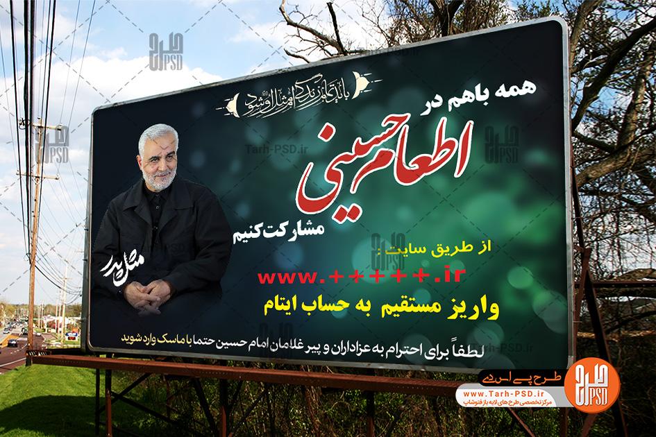 طرح لایه باز بنر اطعام حسینی به یاران سردار سلیمانی 005