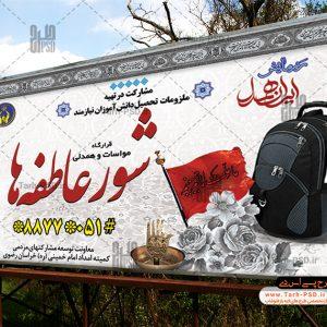 0534 300x300 - طرح لایه باز بنر ایران همدل، شور عاطفه ها 001