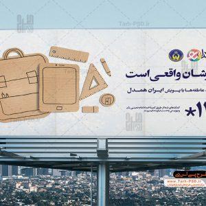 0536 300x300 - طرح لایه باز بنر ایران همدل، شور عاطفه ها 002