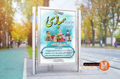 طرح لایه باز بنر ایران همدل ، همبازی کمک به کودکان نیازمند 003