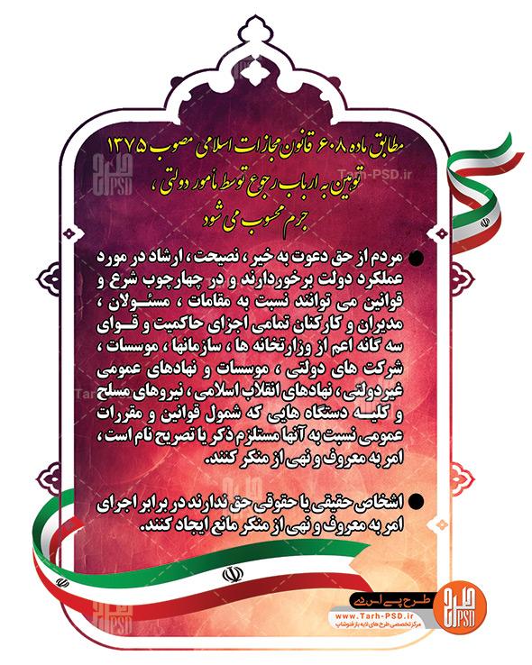 0547 1 - طرح لایه باز پوستر توهین به ارباب رجوع