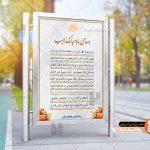 طرح لایه باز بنر دعای هر روز ماه رجب 002