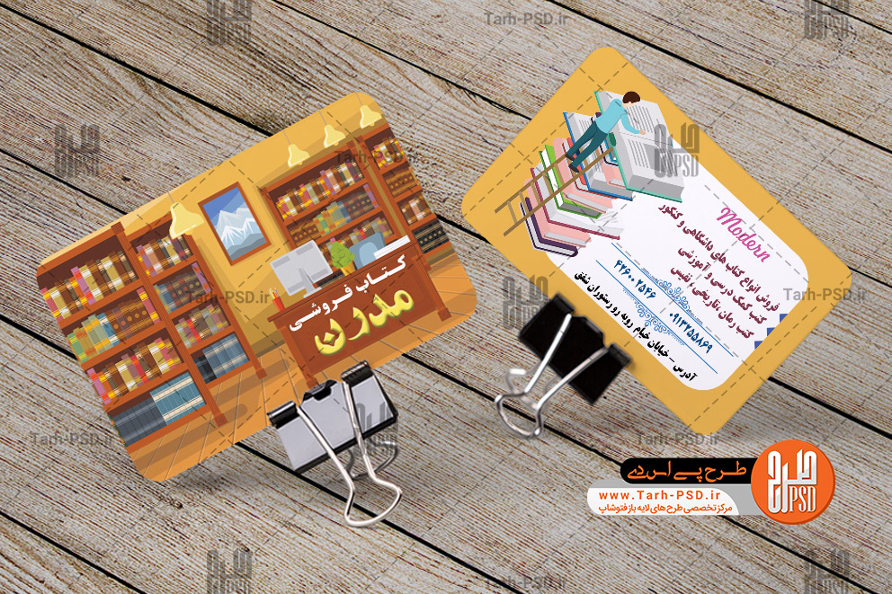 طرح لایه باز کارت ویزیت کتابفروشی 001