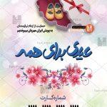 طرح لایه باز بنر عیدی برای همه نیازمندان 001