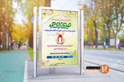 طرح بنر لایه باز عیدی برای همه نیازمندان 004