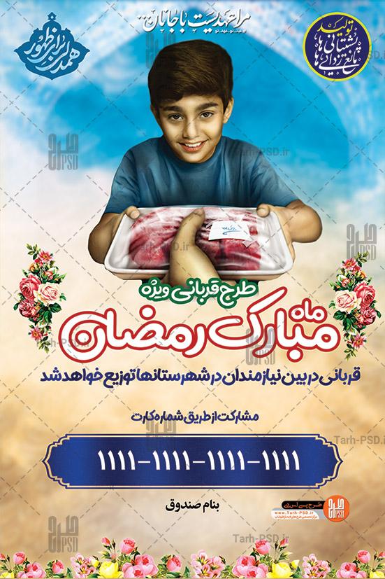 0627 1 - طرح لایه باز بنر نذر قربانی در ماه رمضان 001