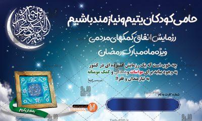 0625 1 400x240 - طرح بنر لایه باز کمک مومنانه در ماه رمضان 004